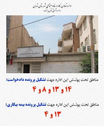اداره کار شرق تهران