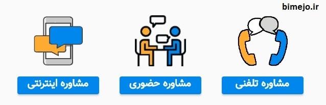 مشاوره بیمه تامین اجتماعی بصورت آنلاین