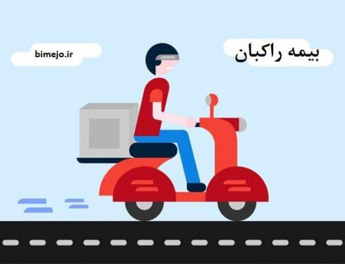 بیمه موتورسواران و پیک موتوری ها