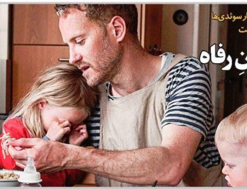 چتر آهنینِ خدمات اجتماعی در سوئد
