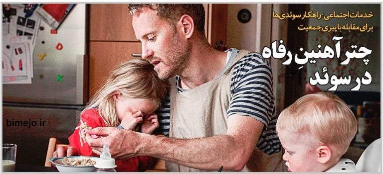 خدمات اجتماعی در سوئد