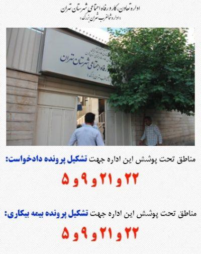 اداره کار شمال غرب تهران