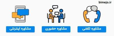 مشاوره بیمه تامین اجتماعی