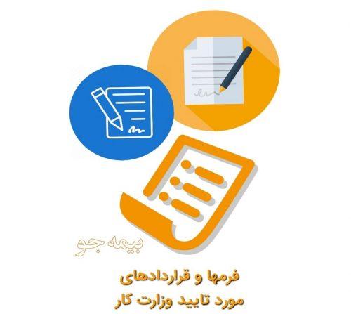 فرم و قرارداد خام وزارت کار