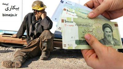 مقرری بیمه بیکاری