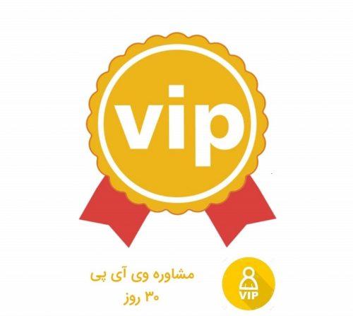 اشتراک vip