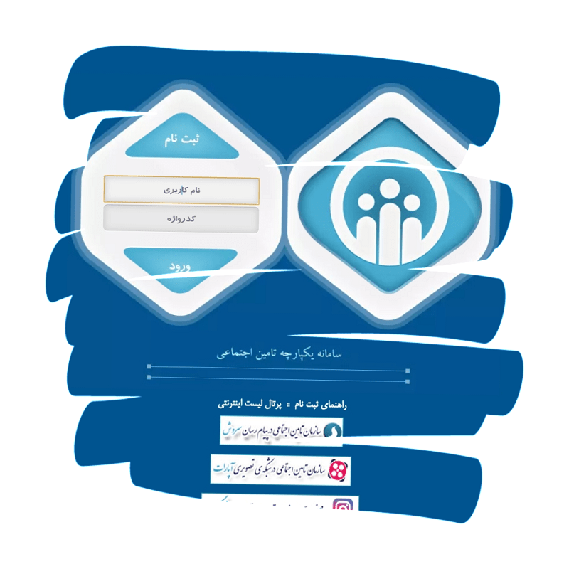 تهیه لیست بیمه
