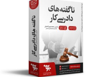 دادرسی کار