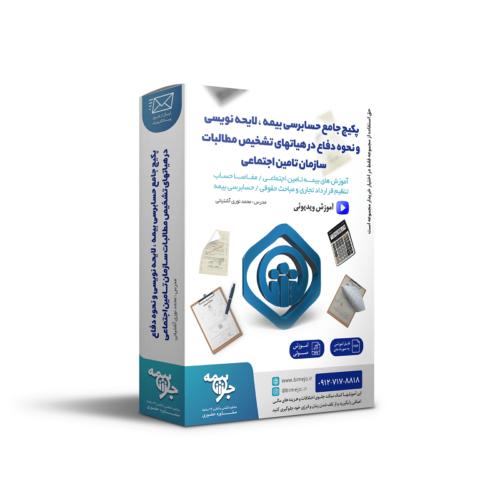حسابرسی و بازرسی بیمه