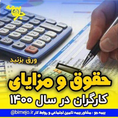 بخشنامه مزد 1400